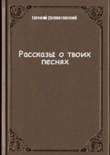 Обложка книги  - Рассказы о твоих песнях