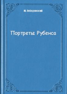 Обложка книги  - Портреты Рубенса