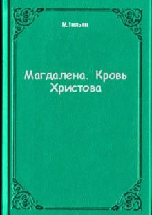 Обложка книги  - Магдалена. Кровь Христова