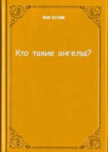 Обложка книги  - Кто такие ангелы?