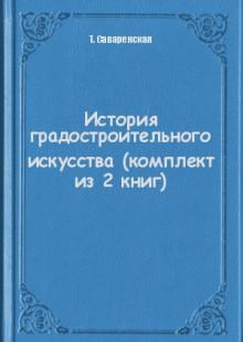 Обложка книги  - История градостроительного искусства (комплект из 2 книг)
