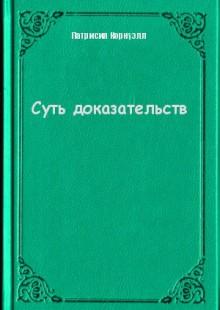 Обложка книги  - Суть доказательств