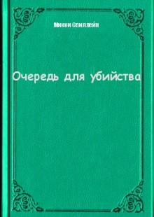 Обложка книги  - Очередь для убийства