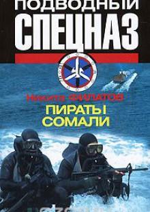 Обложка книги  - Пираты Сомали