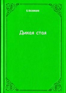 Обложка книги  - Дикая стая
