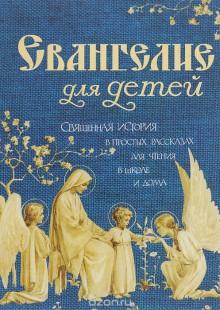 Обложка книги  - Евангелие для детей. Священная история в простых рассказах для чтения в школе и дома