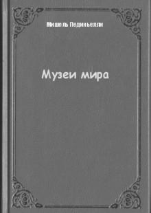 Обложка книги  - Музеи мира