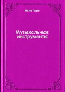 Обложка книги  - Музыкальные инструменты