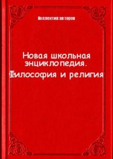 Обложка книги  - Новая школьная энциклопедия. Философия и религия
