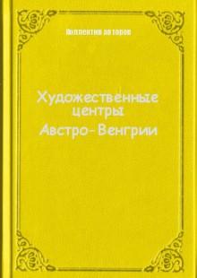 Обложка книги  - Художественные центры Австро-Венгрии