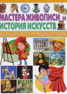 Обложка книги  - Мастера живописи и История искусств