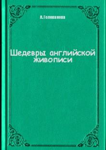 Обложка книги  - Шедевры английской живописи