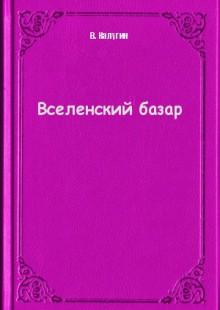 Обложка книги  - Вселенский базар
