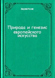 Обложка книги  - Природа и генезис европейского искусства