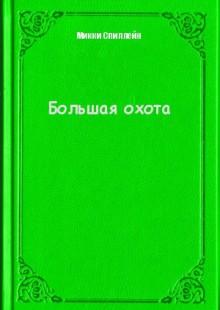 Обложка книги  - Большая охота