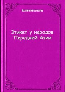 Обложка книги  - Этикет у народов Передней Азии