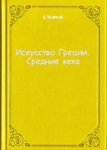 Обложка книги  - Искусство Греции. Средние века