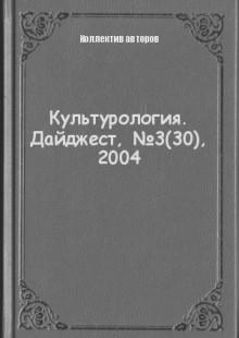 Обложка книги  - Культурология. Дайджест, №3(30), 2004