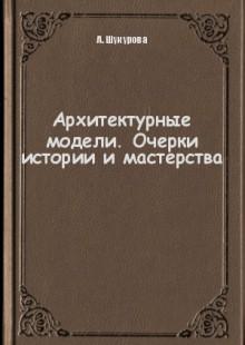 Обложка книги  - Архитектурные модели. Очерки истории и мастерства