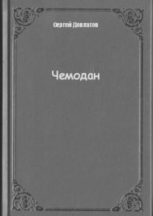 Обложка книги  - Чемодан