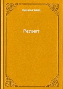 Обложка книги  - Реликт