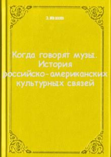 Обложка книги  - Когда говорят музы. История российско-американских культурных связей
