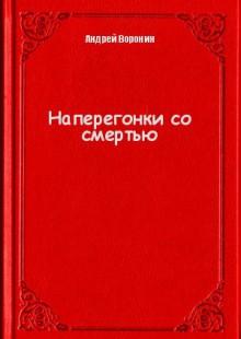 Обложка книги  - Наперегонки со смертью