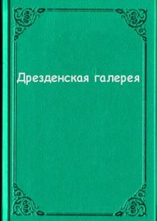 Обложка книги  - Дрезденская галерея