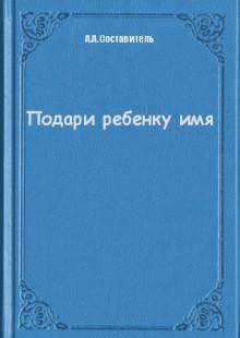 Обложка книги  - Подари ребенку имя