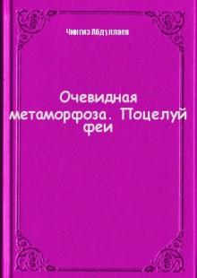 Обложка книги  - Очевидная метаморфоза. Поцелуй феи