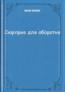 Обложка книги  - Сюрприз для оборотня