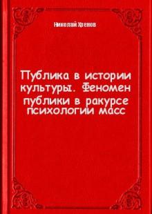 Обложка книги  - Публика в истории культуры. Феномен публики в ракурсе психологии масс