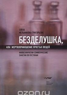 Обложка книги  - Безделушка, или Жертвоприношение простых вещей. Философически-семиотические заметки по пустякам