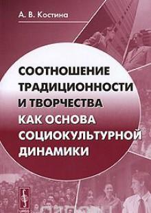 Обложка книги  - Соотношение традиционности и творчества как основа социокультурной динамики