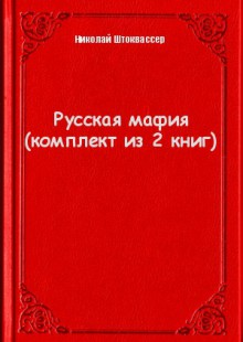 Обложка книги  - Русская мафия (комплект из 2 книг)