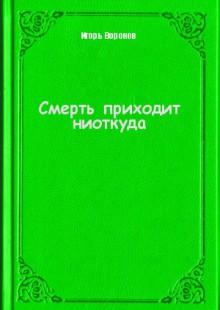 Обложка книги  - Смерть приходит ниоткуда