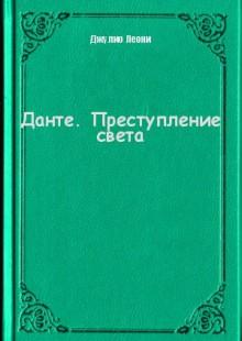 Обложка книги  - Данте. Преступление света