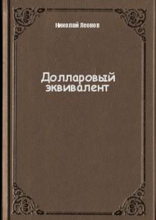 Обложка книги  - Долларовый эквивалент