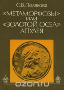 Обложка книги  - «Метаморфозы» или «Золотой осел» Апулея