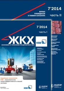 Обложка книги  - ЖКХ: журнал руководителя и главного бухгалтера № 7 2014