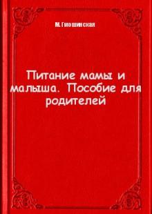 Обложка книги  - Питание мамы и малыша. Пособие для родителей