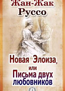 Обложка книги  - Новая Элоиза, или Письма двух любовников