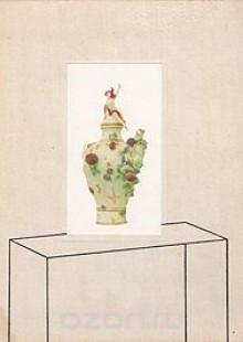 Обложка книги  - Западноевропейское прикладное искусство XVII-XVIII веков