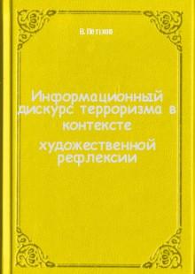 Обложка книги  - Информационный дискурс терроризма в контексте художественной рефлексии