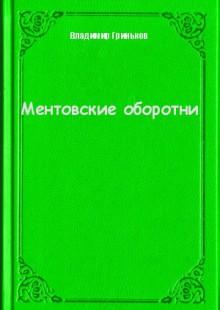 Обложка книги  - Ментовские оборотни