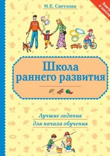 Обложка книги  - Школа раннего развития. Лучшие задания для начала обучения