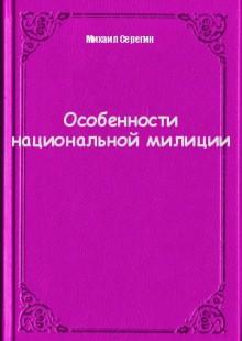 Обложка книги  - Особенности национальной милиции