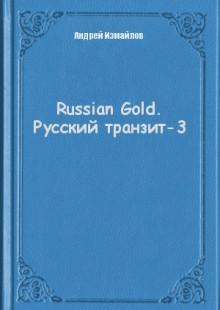 Обложка книги  - Russian Gold. Русский транзит-3