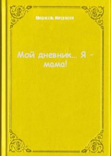 Обложка книги  - Мой дневник… Я – мама!