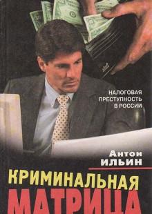 Обложка книги  - Криминальная Матрица. Налоговая преступность в России